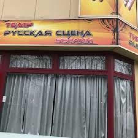 Russkaja Szena - Die Russische Bühne